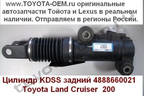 Оригинальные запчасти Toyota, Lexus  Цилиндры системы KDSS